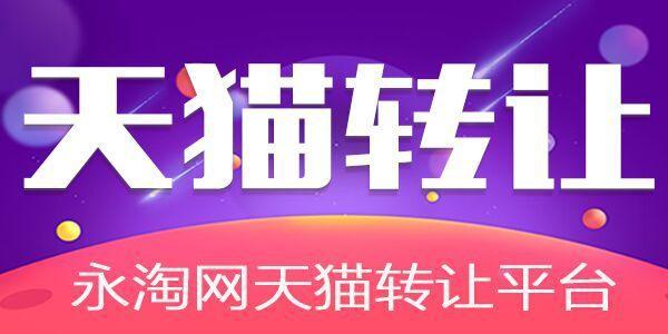 title='天猫商城店铺转让的策略技巧'