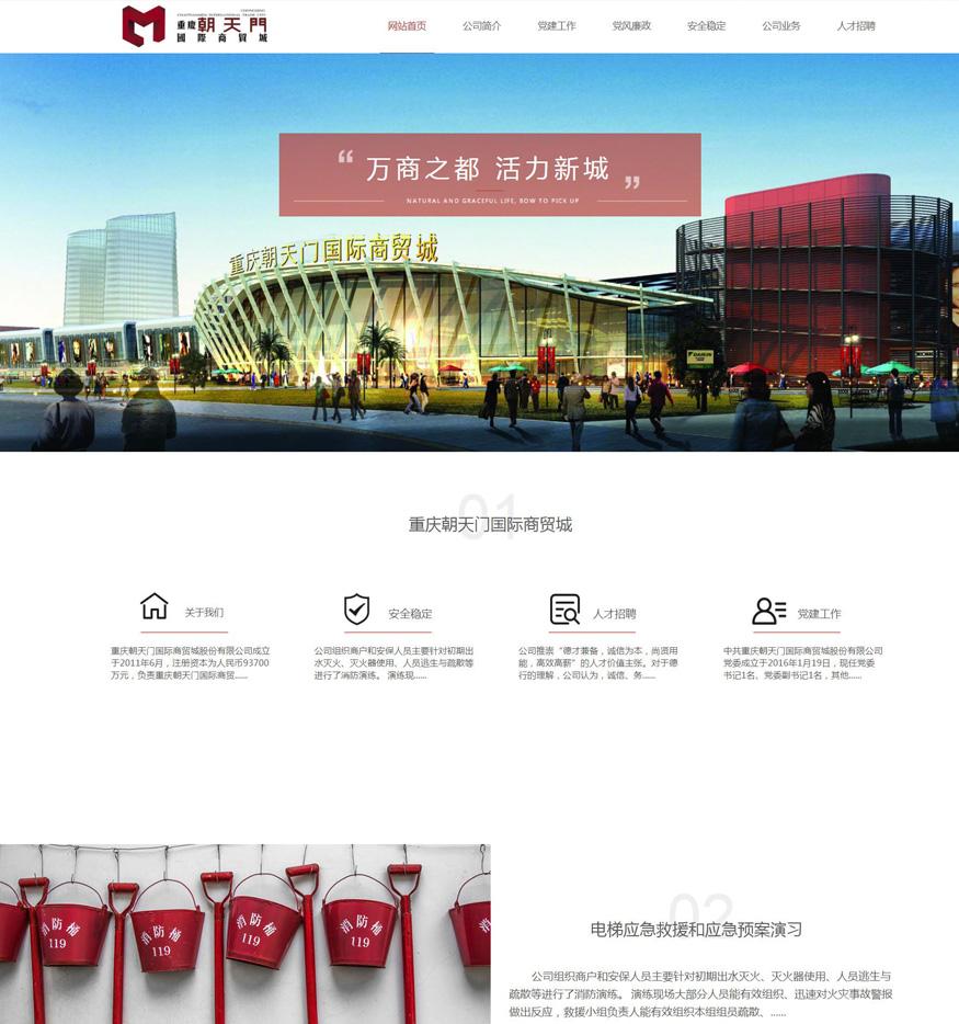 重庆朝天门国际商贸城